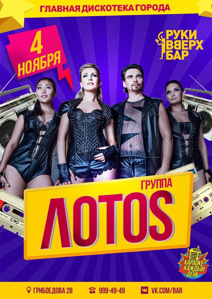 Лотос групп официальный сайт